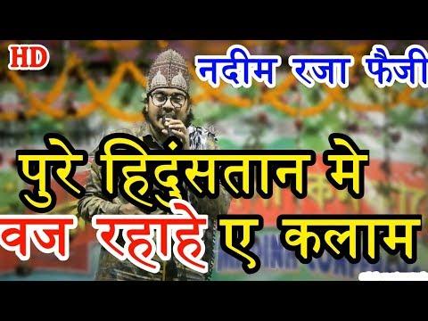 Nadeem Raza Faizi || best Naat 2018 || पुरा हिंदुस्तान मे वज रहा हे ए कलाम