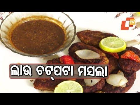 Taste Of Odisha - Recipe For Bottle Gourd Chatpata Masala