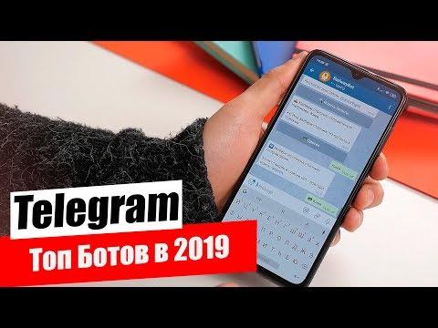 Лучшие Боты Телеграм / Часть 1
