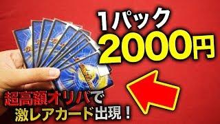 【デュエマ】1パック2000円!! 超高額クジで大当たりカード出現した!【開封動画】 thumbnail