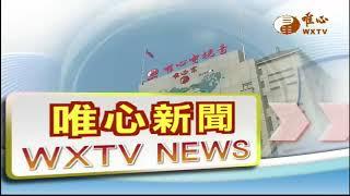 【唯心新聞 321】| WXTV唯心電視台