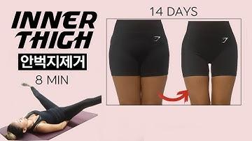 하루8분, 허벅지 안쪽살 제거! 내전근 강화운동 (2주안에 효과보장)