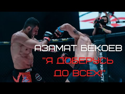 """Азамат Бекоев: """"Я доберусь до всех!"""""""