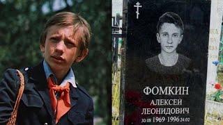 Алексей Фомкин. Непрекрасное далёко