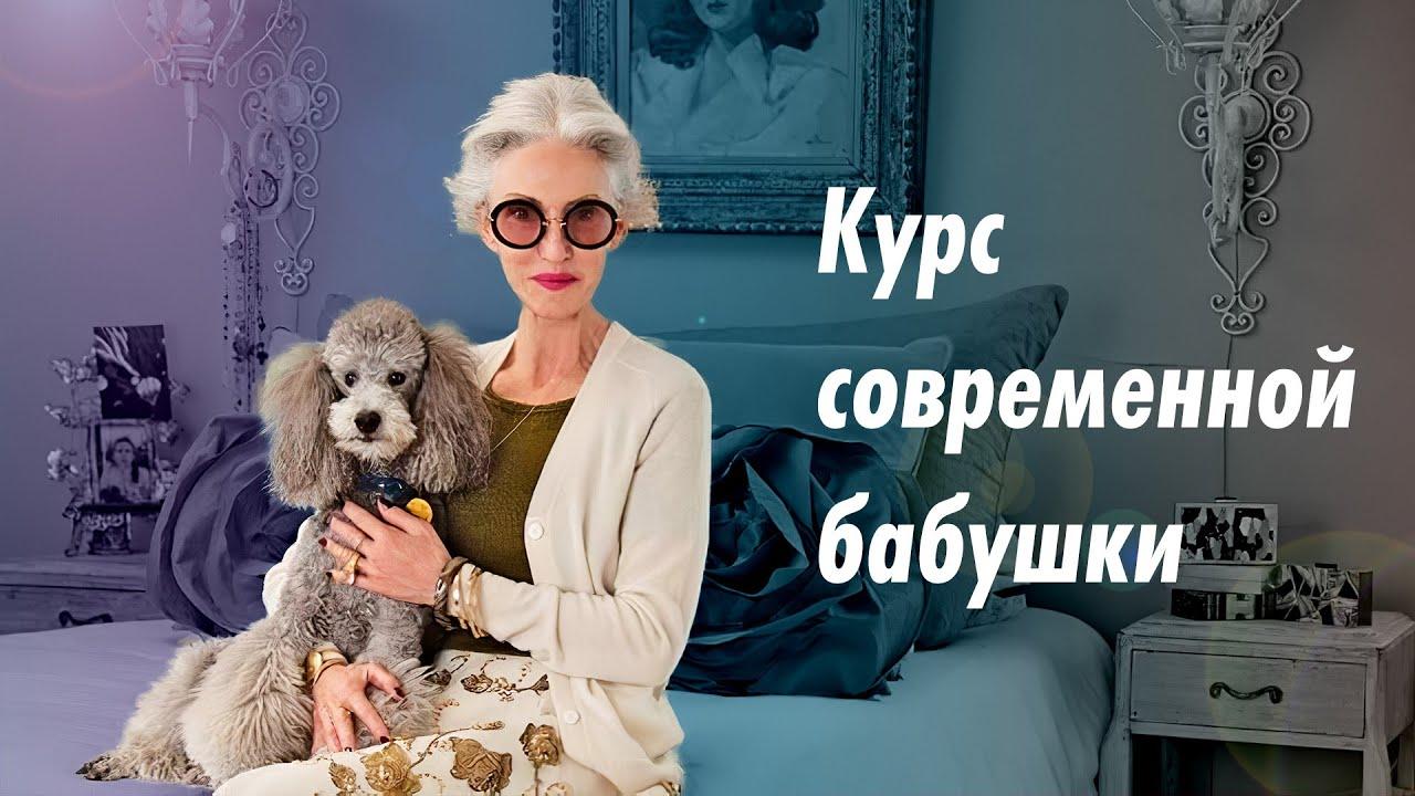 Доктор Комаровский от 26.06.2020 Курс современной бабушки