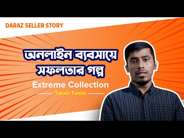 Daraz Seller Story of Tanvir Tanim's Extreme Collection - দারাজ অনলাইন শপিং সেলার স্টোরি