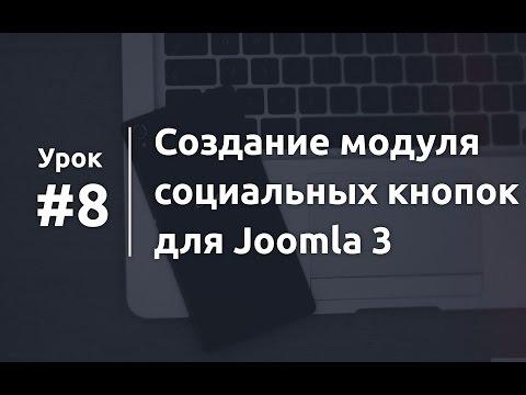 Создание модуля социальных кнопок для Joomla 3. Урок 8