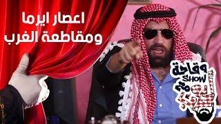 وقاحة show مع ابو عرب - الحلقة 2