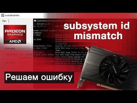 Решение ошибки Subsystem ID Mismatch при прошивке биоса видеокарты   RX 570 580 5700