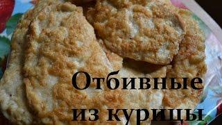 Самые вкусные отбивные из курицы - Видео-рецепт