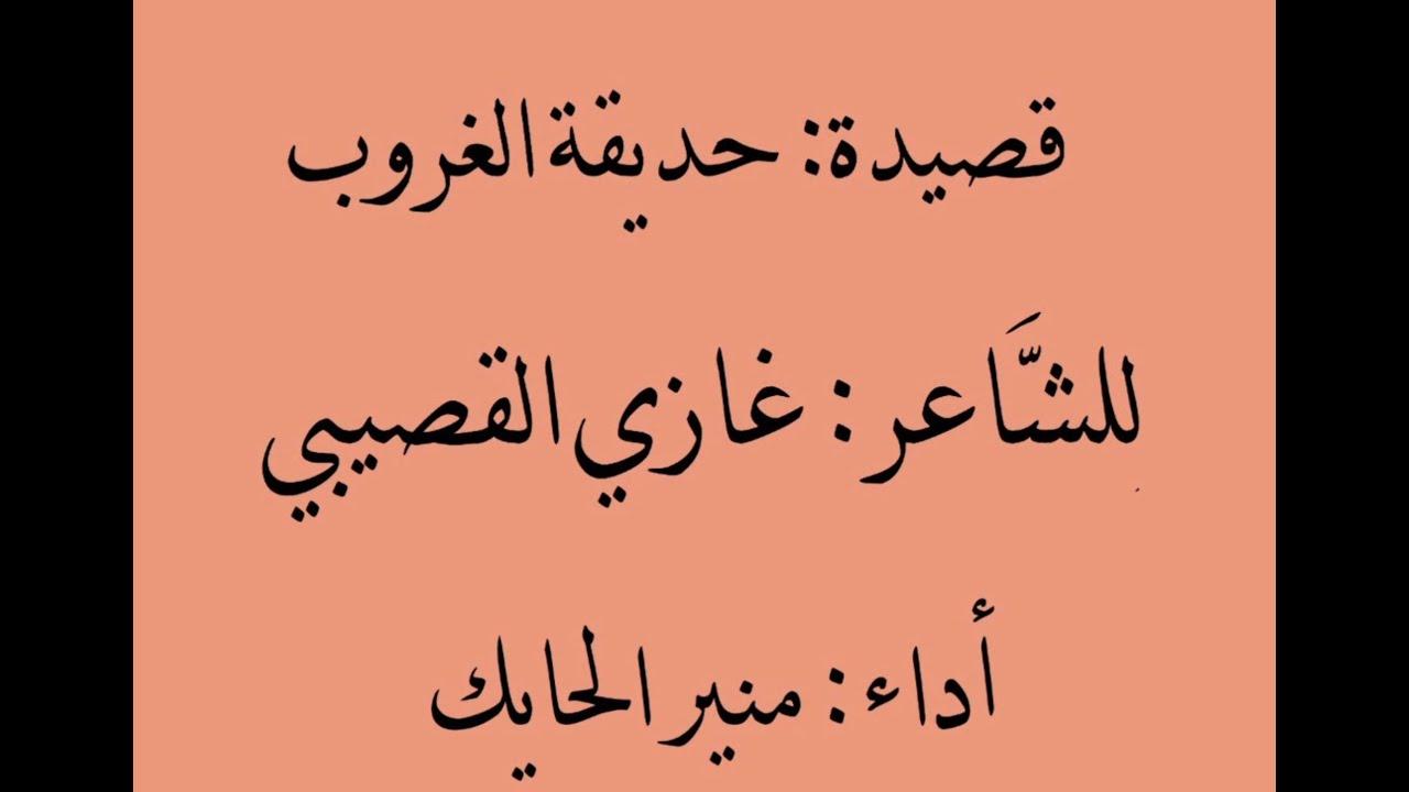 قصيدة حديقة الغروب للش اعر غازي القصيبي أداء منير الحايك