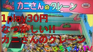 百貨店の屋上にあった1play30円カニさんのクレーンゲーム遊んでみた!