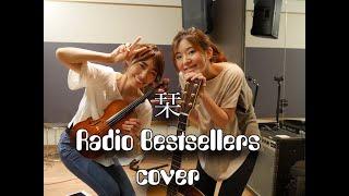 「栞」Radio Bestsellers/カバー