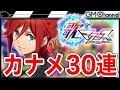 【歌マクロス】マクロスΔ・カナメ登場!初めてのデカルガチャ30連!【GameMarket】