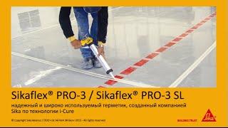 Эластичный полиуретановый герметик Sikaflex PRO-3(Sikaflex® PRO-3 – эластичный, однокомпонентный герметик на основе полиуретана, отверждаемый влагой воздуха,..., 2016-02-11T14:10:33.000Z)
