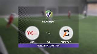 Обзор матча YBC Энергия R CUP Турнир по мини футболу в Киеве