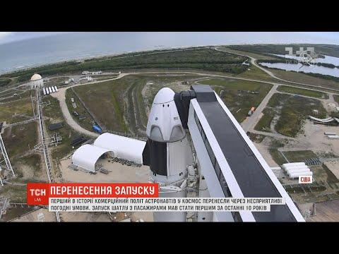 Історична подія відкладається: політ астронавтів компанії SpaceX перенесли через погоду