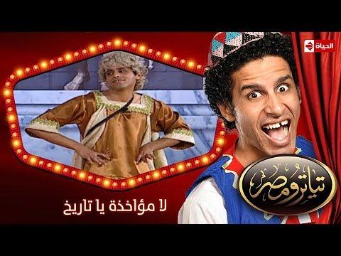 تياترو مصر | الموسم الأول | الحلقة 18 الثامنة عشر |لا مؤاخذة يا تاريخ | حمدي المرغني| Teatro Masr