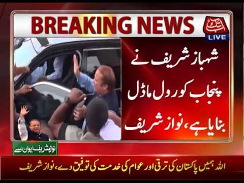 Nawaz Sharif's Media Talk Outside Punjab House