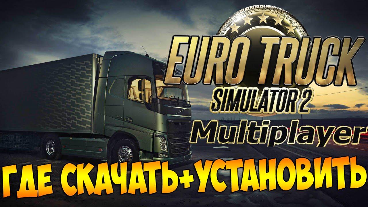 Как играть в euro truck simulator 2 multiplayer ( установка) youtube.