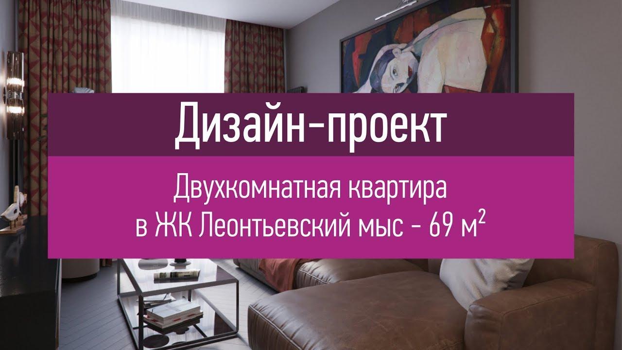 Дизайн Проект Интерьера Двухкомнатной Квартиры в жк|дизайн проект квартиры для девушки