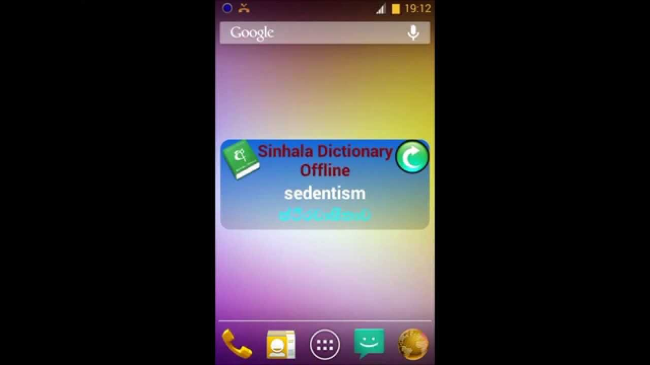 Phone English Dictionary For Android Phone sinhala english dictionary for android youtube android