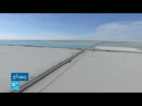 صحراء الملح في بوليفيا.. بين الاستغلال في التصنيع والإضرار بالبيئة  - 18:54-2018 / 11 / 9