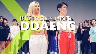RM, SUGA, J-HOPE of BTS - DDAENG / LIGI Choreography.