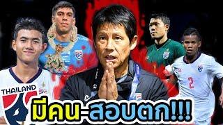 มีคนสอบตก!!!  ฟุตบอลทีมชาติไทย vs คองโก (ยูเออี-เวียดนาม คู่แข่งบอลโลก 2022 เห็นเรื่องนี้)