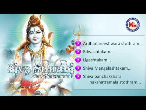 Siva Sthuthi Siva Sthothramala | Malayalam Devotional Album | Audio Jukebox
