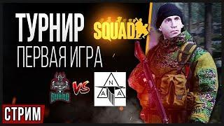 Турнир Squad 5x5 Первая игра (Салат Овощей vs North Allied Assault)💥  СТРИМ 💥