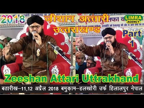 Zeeshan Attari Uttrakhand Part 1, Nizamat Ubaiduulla Qadri 11 April 2018 Nepal HD India