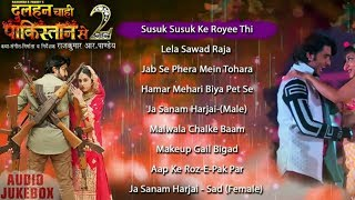 "Dulhan Chahi Pakistan Se 2 - #Jukebox Audio - Pradeep Pandey ""Chintu"" - Bhojpuri Superhit Songs 2018"