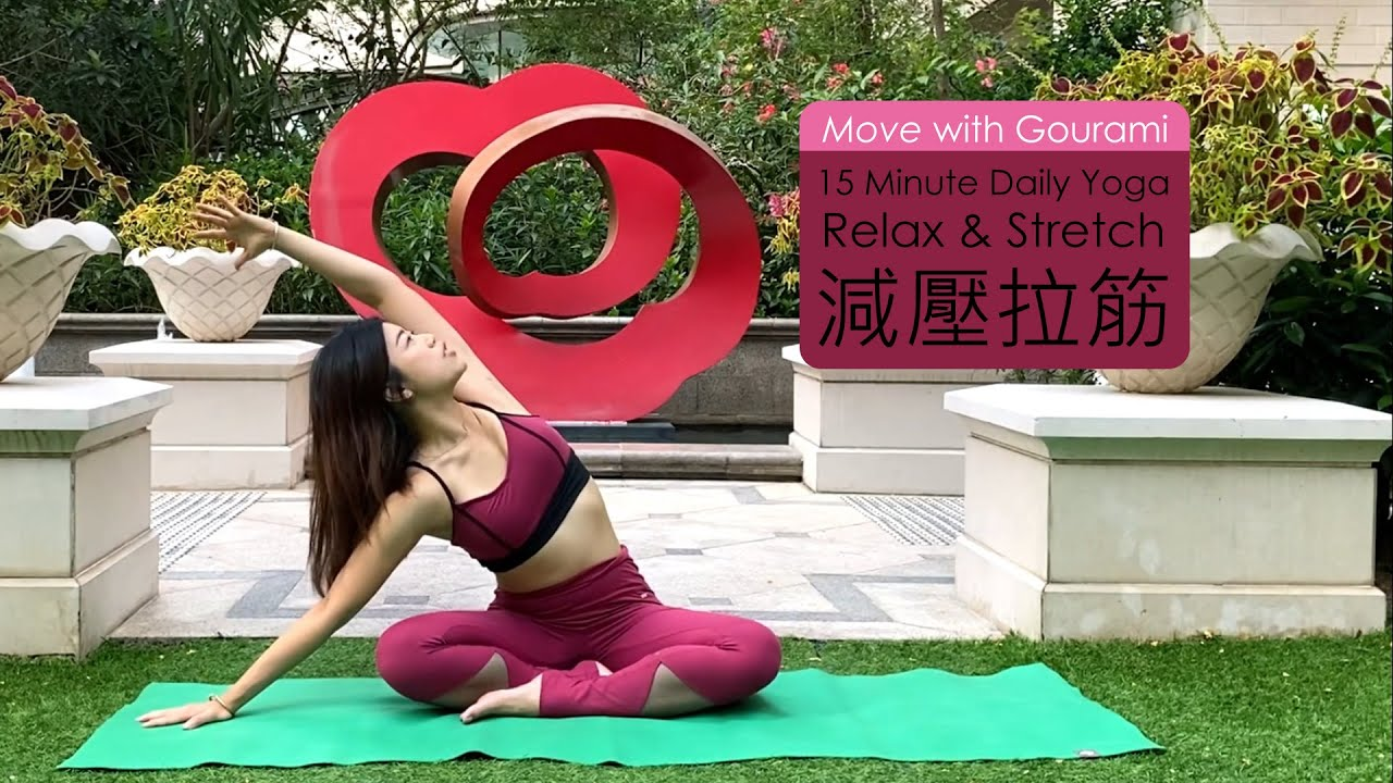 15 Minute Daily Yoga Routine for Beginners - Relax & Stretch / 15分鐘初級瑜伽 - 減壓拉筋