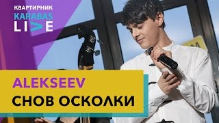 ALEKSEEV — «Снов Осколки» | Квартирник Karabas Live | 12.04.2017