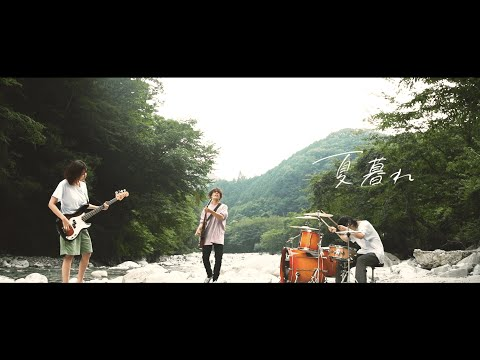 シノカ「夏暮れ」Official Music Video