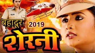 बहादुर शेरनी (2019 ) लीक हुई रानी चटर्जी की सबसे बड़ी फिल्म 2019 | वायरल हुई फिल्म 2019