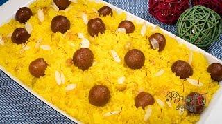 বিয়ে বাড়ির ট্রেডিশনাল জর্দা পোলাও   Bangla Treditional Jorda Polao Recipe