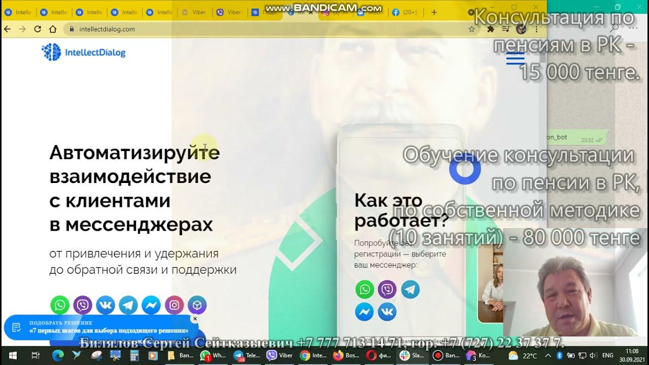 Автоматизируйте взаимодействие с клиентами в мессенджерах, Билялов Сергей https://t.me/bs87777131471