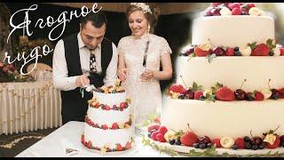 Фантастический свадебный торт. Счастливые моменты свадьбы (без фильтров)