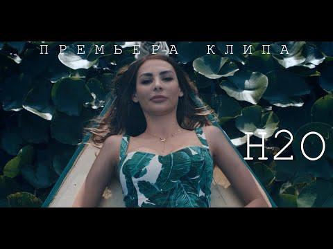 Ника Вайпер - H2O (Премьера клипа 2019)