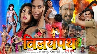 Vijayapath super hit bhojpuri movie | vijay verma | sanjeev boharpi