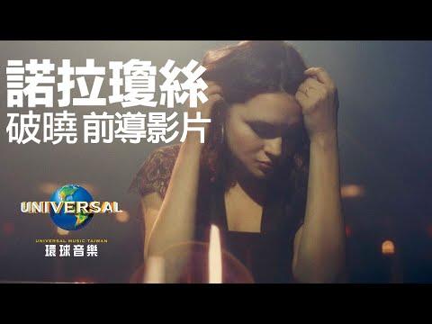 諾拉瓊絲 Norah Jones - 破曉 Day Breaks(前導影片)