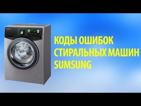 Коды ошибок стиральных машин Sumsung. Ремонт стиральных машин в Нижнем Новгороде