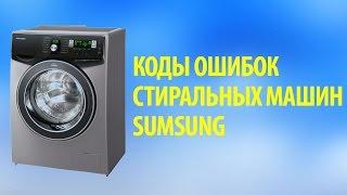 Коды ошибок стиральных машин Sumsung. Ремонт стиральных машин в Нижнем Новгороде(, 2015-04-06T18:49:10.000Z)