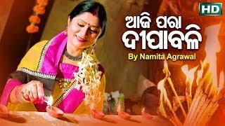 ମାଟି ଦୀପ ଦେଲି ଜାଳି maati deepa deli jaali    diwali special song  by namita agarwal