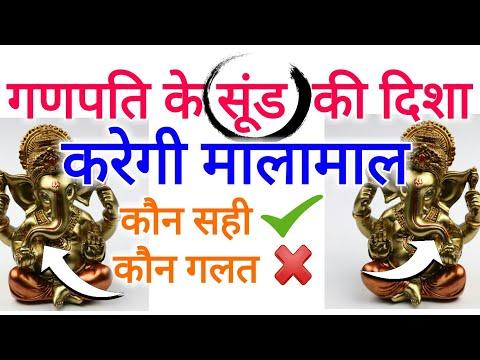 घर में कौन से गणपति (गणेश जी) की मूर्ति रखनी चाहिये ? Ganesh Chaturthi & Diwali Special Mp3