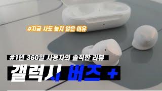 영상샘플_갤럭시 버즈 플러스 리뷰 영상