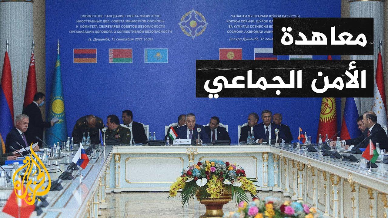 منظمة -معاهدة الأمن الجماعي- تبحث إستراتيجية التعامل مع أفغانستان