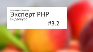 #3.2.1 Эксперт PHP: Создание ЧПУ - htaccess